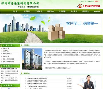 深圳希普包装科技有限公司